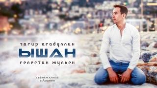 Ышан   Тагир Асадуллин feat. Селестин Жульен