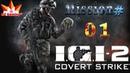 IGI 2 COVERT STRIKE part 1 Full Action Play Gaming Master