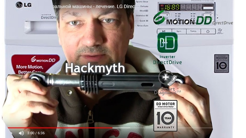 Лайфхак Тряска стиральной машины лечение LG Direct Drive Vibration Repair