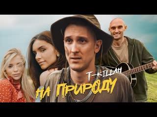 Премьера клипа! T-killah - НА ПРИРОДУ ()