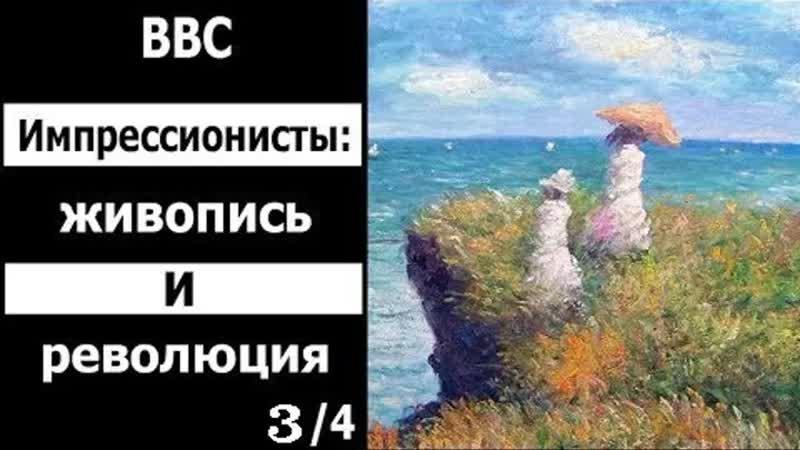 Импрессионисты Живопись и революция Часть Третья Изображение людей Познавательный искусство история 2011