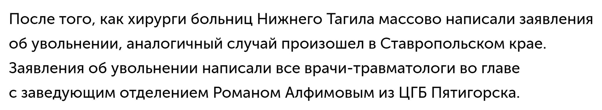 После хирургов Нижнего Тагила массово уволились травматологи Ставрополья