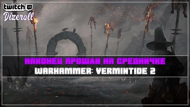 Продолжаем бить мышей POG %3E3 | Warhammer: Vermintide 2