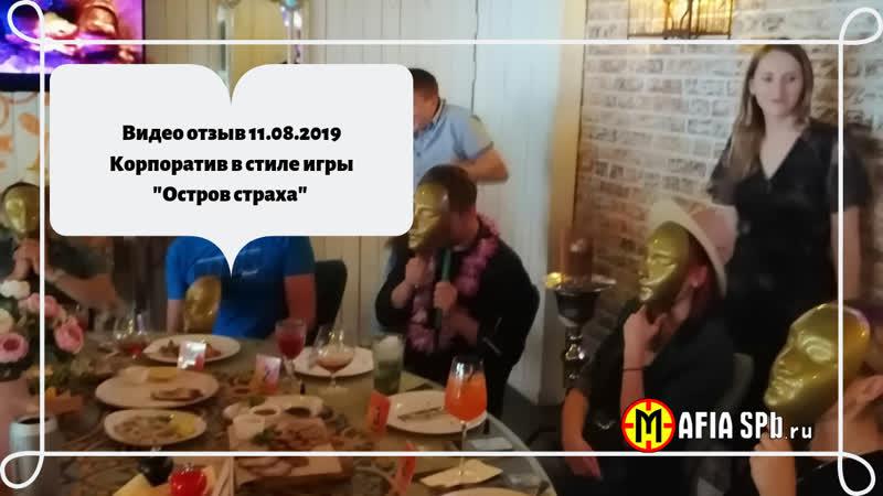 Видео отзыв 11 08 2019 Корпоратив в стиле игры Остров страха