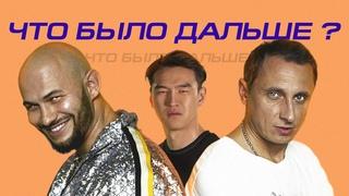 Вадим Галыгин х Джиган | ЧТО БЫЛО ДАЛЬШЕ NR
