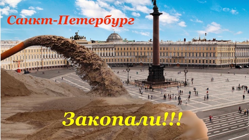 Фантастика Санкт Петербург Закопали Разбор доказательств