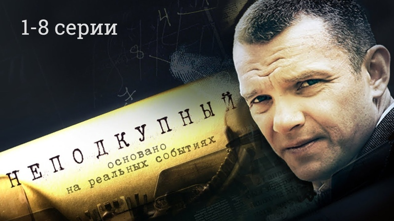 Неподкупный. 1-8 серии (2015) Криминальный сериал @ Русские сериалы