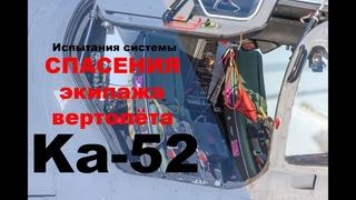 Испытания системы катапультирования вертолёта Ка 52 Алегатор и Ка 50 Черная аккула
