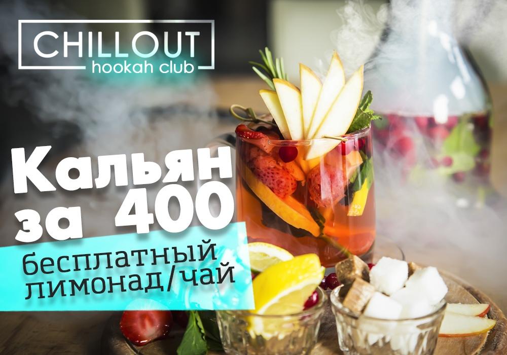 Кальянная «ChillOut Hookah Club» - Вконтакте