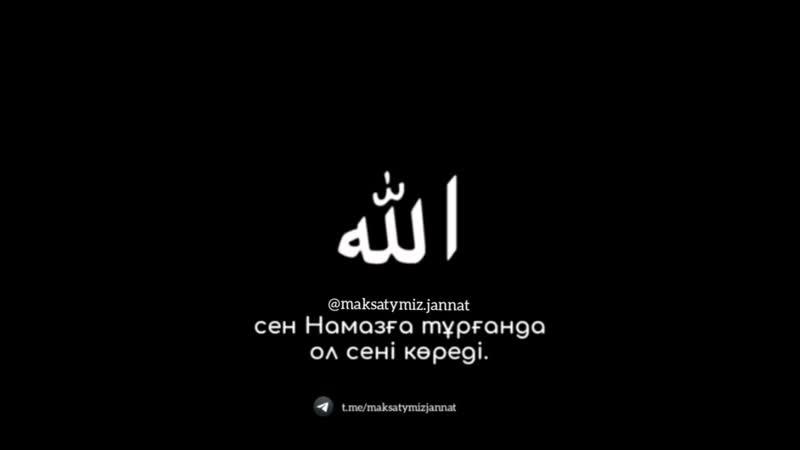 Ұстаз _ Ерлан Ақатев _ - құран - хадис - дұға - қмдб - намаз.mp4