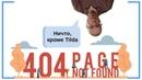 Как оформить создать страницу с 404 ошибкой Not Found не найдено ? Тильда Конструктор