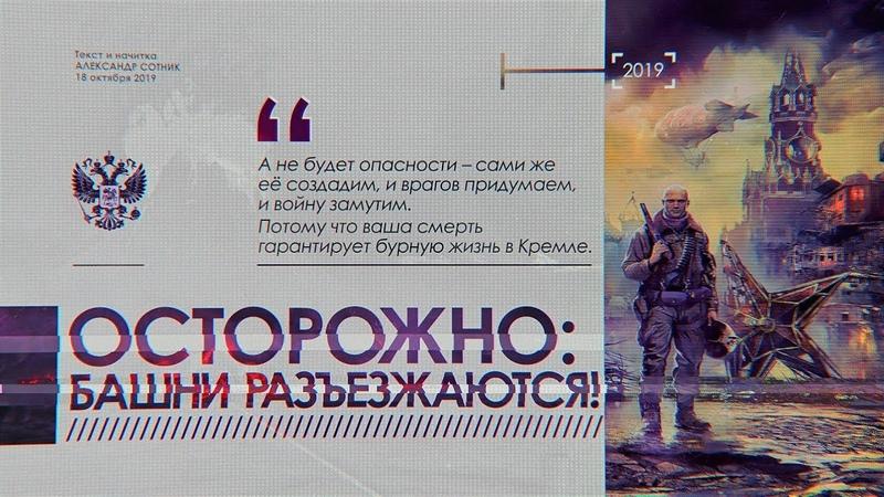 В Кремле искрит