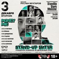 3 декабря! StandUp Store Moscow. МАНИМАЙК