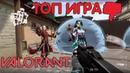 ВАЛОРАНТ Free To Play БЕСПРЕДЕЛ! Valorant sfory valorant обзор
