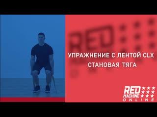 Red Machine: Становая тяга