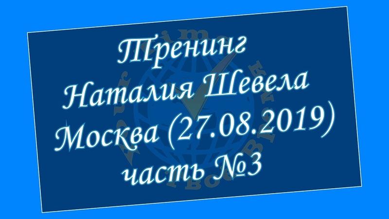 Тренинг Наталия Шевела Москва 27 08 2019 часть №3