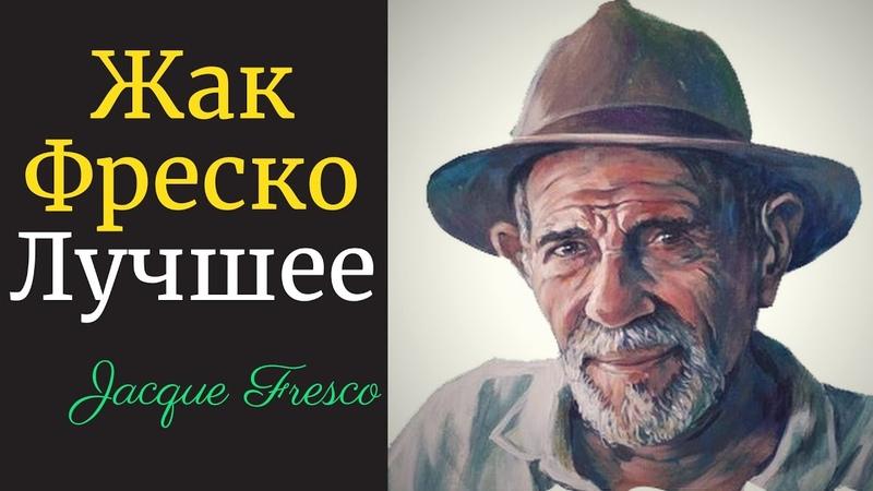 Жак Фреско лучшее мудрые слова о боге религии обществе