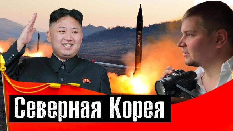 Реальная жизнь в Северной Корее / Ложь и правда Ким Чен Ына / Как Люди Живут