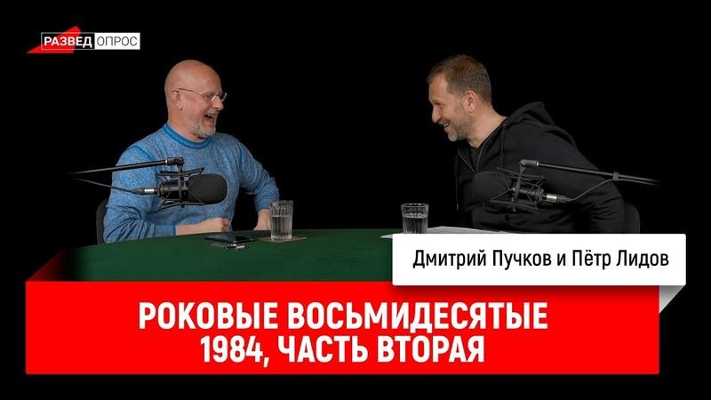 Пётр Лидов Роковые восьмидесятые 1984 часть вторая