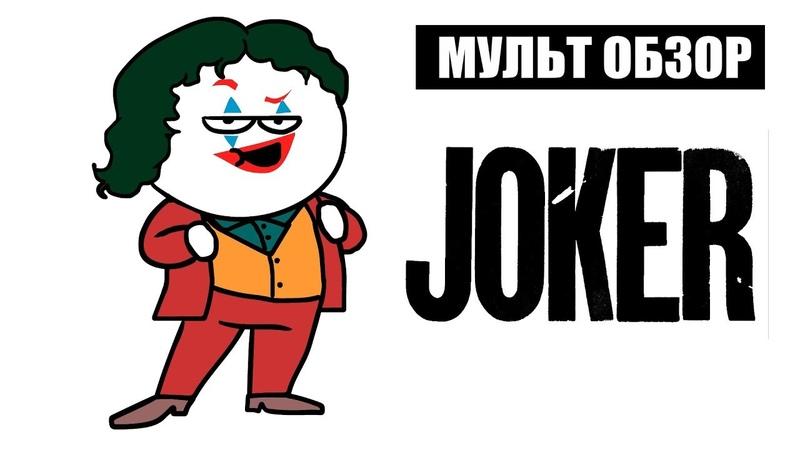 ДЖОКЕР МУЛЬТ ОБЗОР