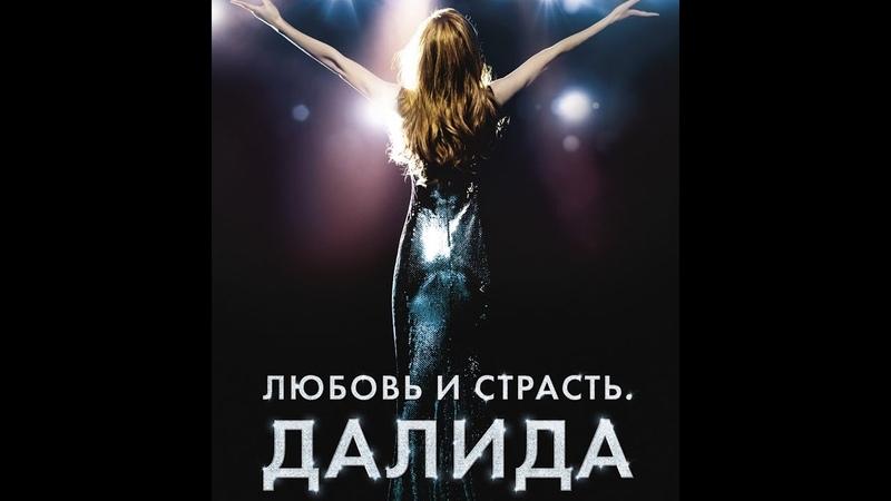 Любовь и страсть Далида Русский трейлер
