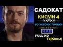 САДОКАТ Кисми 4 - SADOQAT Part 4 FULL HD БО ЗАБОНИ ТОЧИКИ