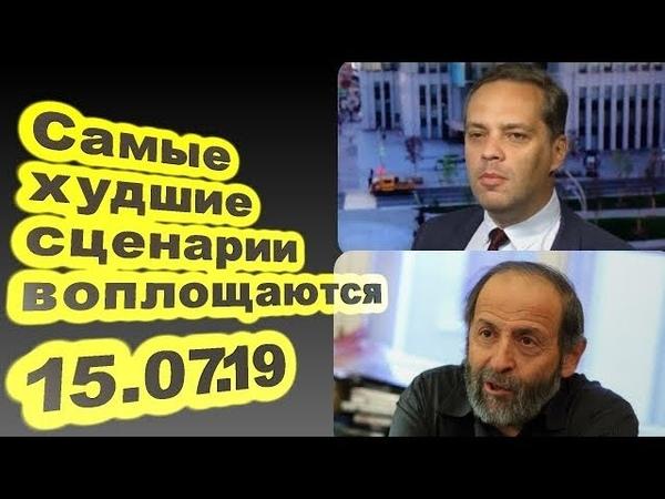 Владимир Милов, Борис Вишневский - Самые худшие сценарии воплощаются... 15.07.19