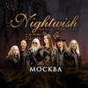 Nightwish   Москва   27.05.2020