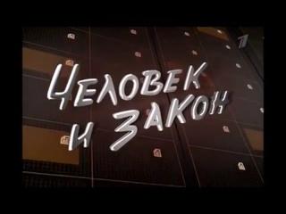 """Елена Алекперова, дело о педофилии. Программа """"Человек и закон"""","""