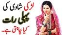Shadi Ki Pehle Raat Ladki Kya Chahti Hai | SUHAAG-RAAT Complete Information in Urdu-Hindi | RYK HUB