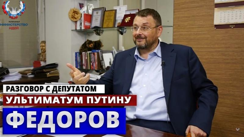 ЕВГЕНИЙ ФЕДОРОВ: ПУТИН ВОССТАНАВЛИВАЕТ СССР Министерство Идей