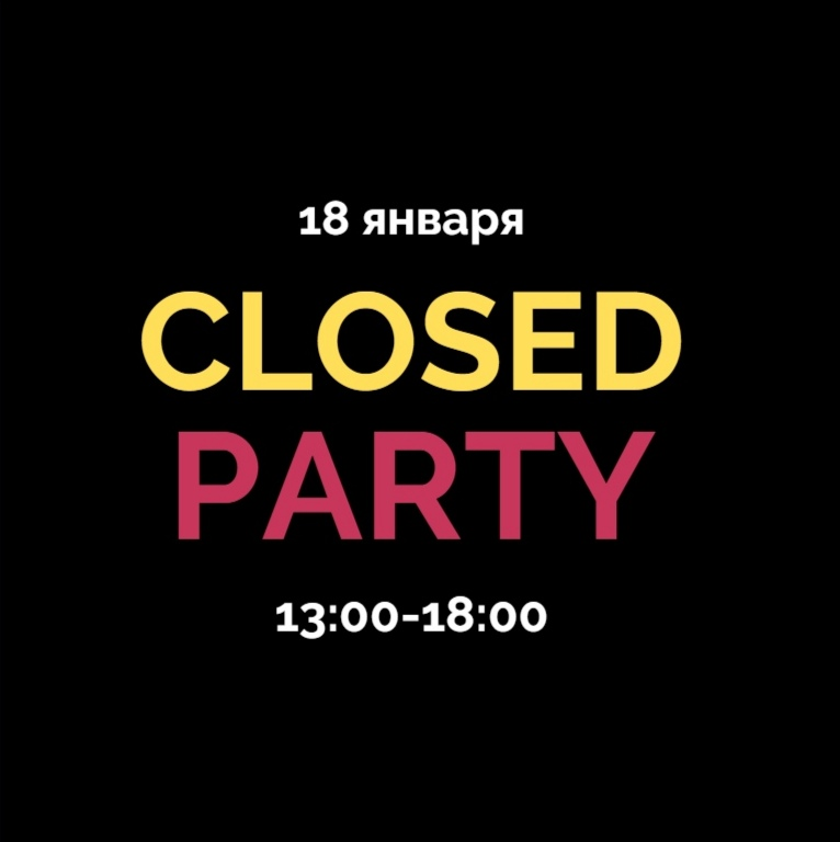 Афиша Closed Party