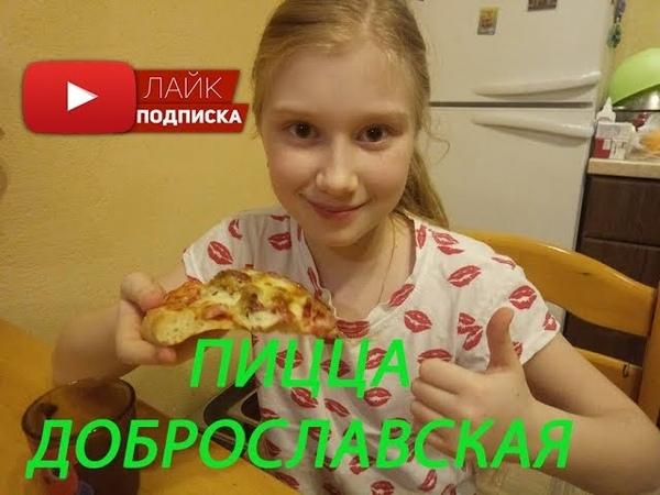 Домашняя пицца по Доброславски - вкусно, весело и очень просто.