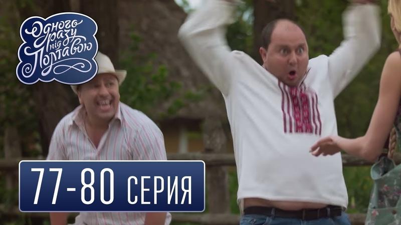 Однажды под Полтавой сезон 4 серия 77 80 комедийный сериал HD