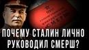 Почему Сталин лично руководил СМЕРШ Александр Зданович