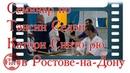 Второй семинар по Катори Синто рю в Ростове на Дону 20 21 июля 2019г