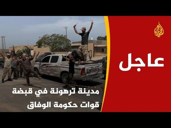 🇱🇾 الصور الأولى لدخول قوات حكومة الوفاق لوسط مدينة ترهونة