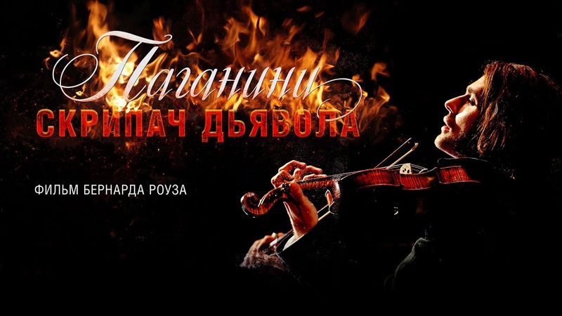 Паганини Скрипач Дьявола The Devils Violinist (2013) Мелодрама, Драма, Музыка