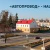 Schuchinsky-Zavod Avtoprovod