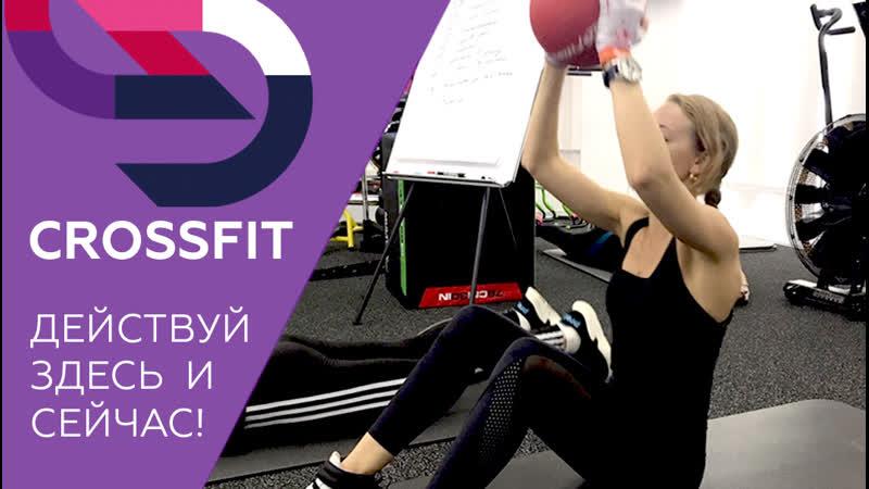 CrossFit в GYM STATION | открытая тренировка