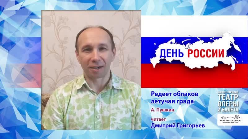Григорьев Дмитрий читает стих Редеет облаков летучая гряда