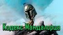 Мандалорский кодекс чести Резол'наре Шесть деяний Таков путь Мандалорец история