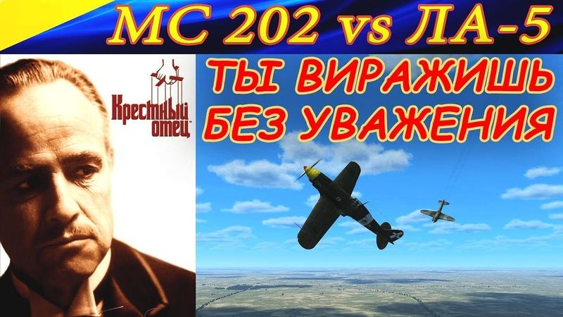 MC 202 vs Ла-5. КРЕСТНЫЙ ОТЕЦ. Ты виражишь без уважения.