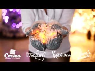 РукаВичка ДобРа 14 и 15 декабря в ТЦ Арена
