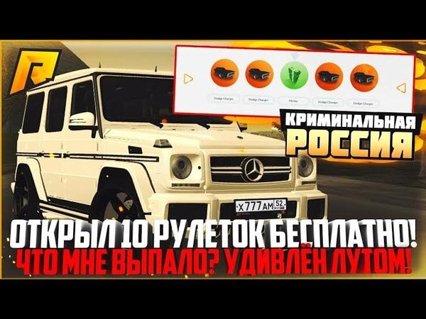 КРУТИМ 10 РУЛЕТОК НА РАДМИР РП!