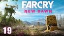 Прохождение Far Cry: New Dawn - 19. Гонка на выживание / Решающий проблемы
