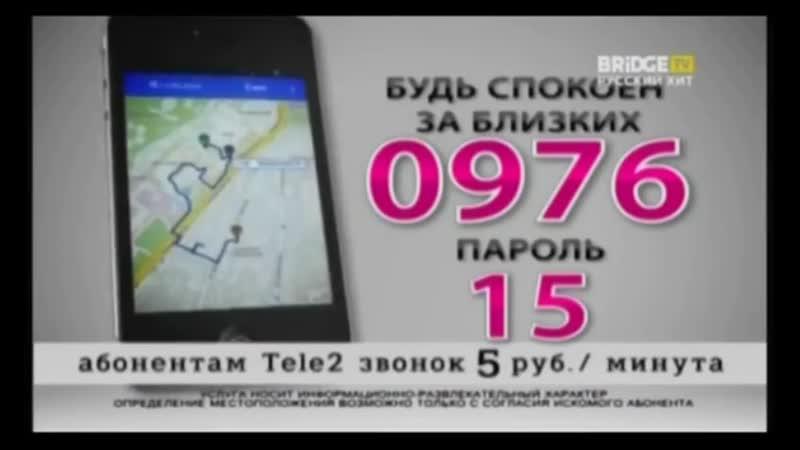 Реклама и анонс (Bridge TV Русский хит, 06.04.2019) Звони 0976