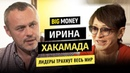 ИРИНА ХАКАМАДА. Каким должен быть современный лидер, чтобы трахнуть весь мир | BigMoney 62