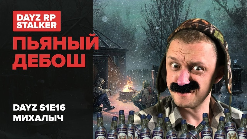 ПЬЯНЫЙ ДЕБОШ S1E16 DAY Z RP STALKER NEW HORIZON