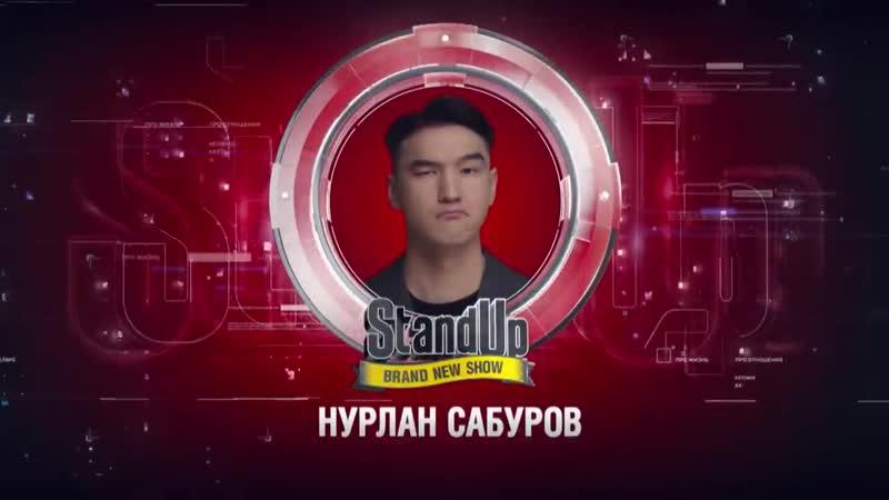 Stand Up Нурлан Сабуров О страсти и тайных желаниях в браке